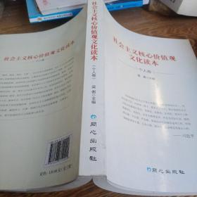 社会主义核心价值观文化读本