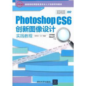 Photoshop CS6 创新图像设计实践教程(配光盘)(IT&AT***实用型信息技术人才培养系列教材)❤ 郭开鹤 等编著 清华大学出版社9787302342878✔正版全新图书籍Book❤