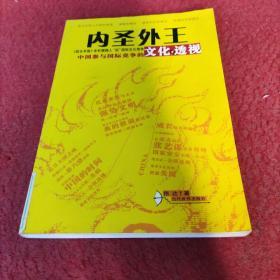 内圣外王:中国参与国际竞争的文化透视