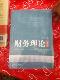 财务理论(修订版)复印件