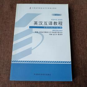 英汉互译教程(平未翻无破损无字迹)