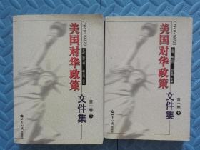 美国对华政策(1949-1972)第一卷(上下)