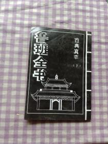 鲁班全书古典真本<下>