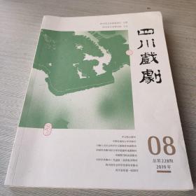 四川戏剧2019 8