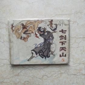七剑下天山(5)