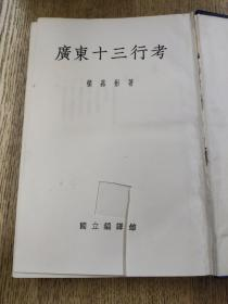 广东十三行考
