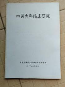研究生教材: 中医内科临床研究