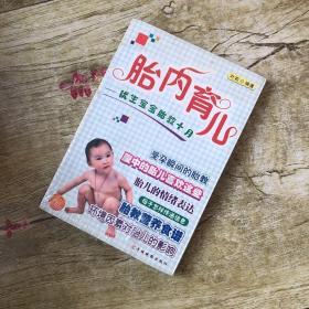 胎内育儿--优生宝宝胎教十月
