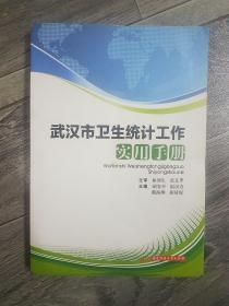 武汉市卫生统计工作实用手册