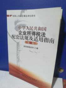 中华人民共和国企业所得税法配套法规及适用指南(第1辑)