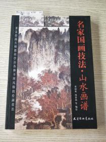 中国画山水技法教程