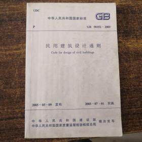 中华人民共和国国家标准GB50352-2005民用建筑设计通则