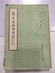 《伤寒论辩证广注》1959年1印