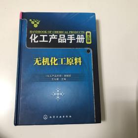 化工产品手册(无机化工原料)第五版
