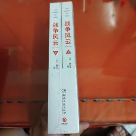 战争风云(全2册):普利策文学奖得主赫尔曼?沃克,史诗巨著
