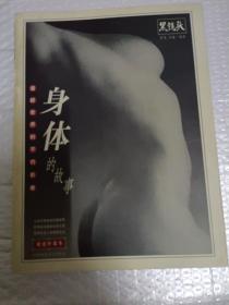 身体的故事:世界优秀人体摄影作品精选珍藏本