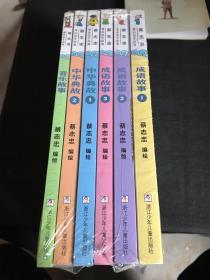 蔡志忠漫画国学经典:一套6本