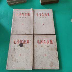 毛泽东选集一二三四五卷,共4 本