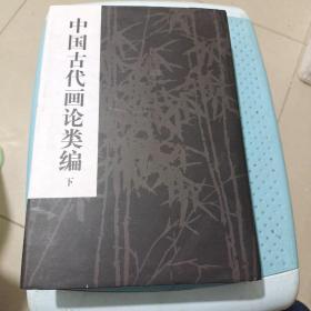 中国古代画论类编(下)