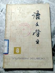 语文学习丛刊8