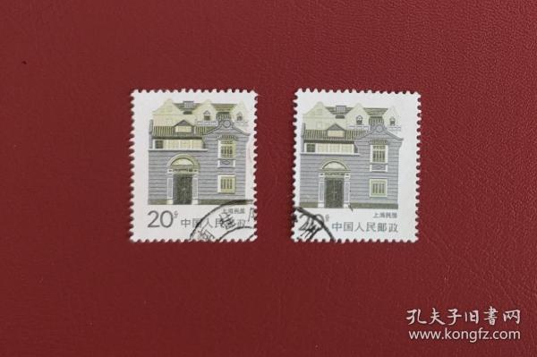 20分民居邮票 移位、错位2枚