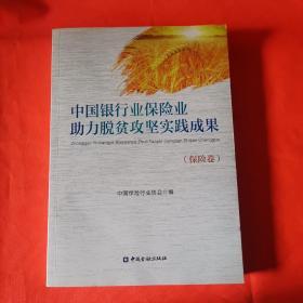 中国银行业保险业助力脱贫攻坚实践成果(保险卷)【出版社自营】