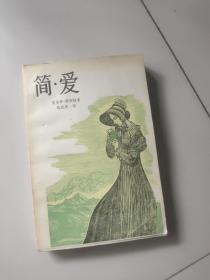 简爱【1980年版】