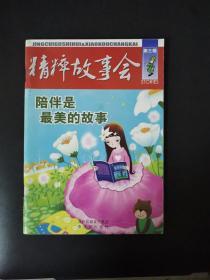 精粹故事会 第三辑(H)