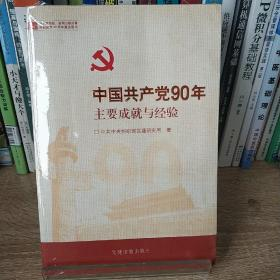 中国共产党90年主要成就与经验