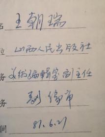 王朝瑞先生评副编审自传资料