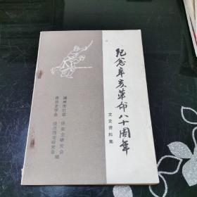 纪念辛亥革命八十周年 文史资料集 陈英士研究会