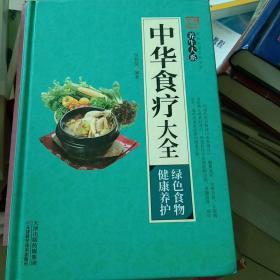 中华食疗大全/养生大系