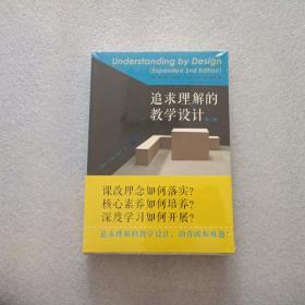 追求理解的教学设计(第二版)  全新未开封