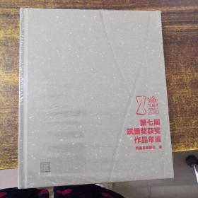 第七届筑巢奖获奖作品年鉴(精装)