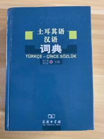 土耳其語漢語詞典