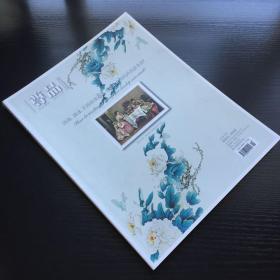 《尊品》尊贵版·湖南版 2019年10月刊 总第43期(微商、直播、下沉市场迷局,传统企业如何开拓新零售等内容)