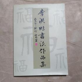 李洪旺书法作品集