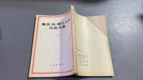 联共 布 第十六次代表大会 (1954.6一版一印)
