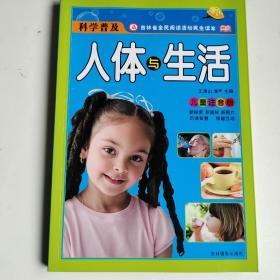 河马文化新版儿童十万个为什么:人体与生活(儿童注音版)