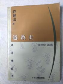 蓬莱阁丛书:道教史