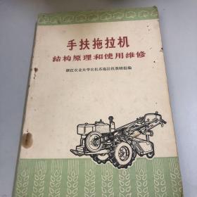 手扶拖拉机结构原理和使用维修