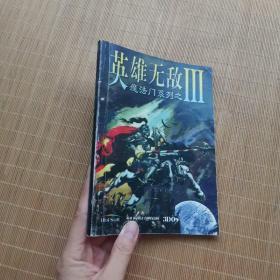 英雄无敌 魔法门系列之Ⅲ