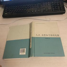 人口、消费和可持续发展(江苏省社会科学院专家文集 精装)9952