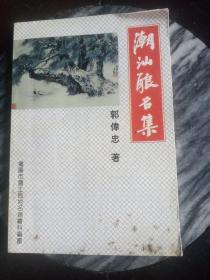 潮汕酿名集       作者签名本,汕头大学著名隗芾教授藏书
