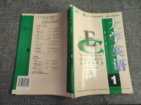 大学英语:泛读第1册【内页干净无笔记】