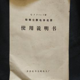《使用说明书》铅烟尘静电净化器 16开齐齐哈尔无线电五厂 私藏 书品如图