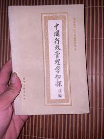 中国行政管理学初探  续编