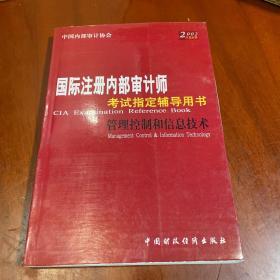 国际注册内部审计师考试指定辅导用书:内部审计技术+管理控制和信息技术(2002 中英对照) 两本合售