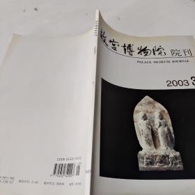 故宫博物院院刊2003 3