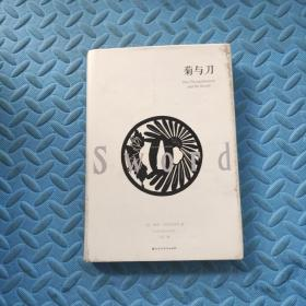 菊与刀 (全译本) 一版一印